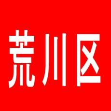 【荒川区】ジャック&ベティ三ノ輪店のアルバイト口コミ一覧