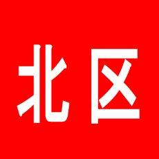 【北区】十条キングのアルバイト口コミ一覧