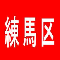 【練馬区】中村橋ジャンボのアルバイト口コミ一覧