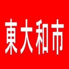【東大和市】ニラク 上北台店のアルバイト口コミ一覧