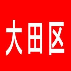 【大田区】京浜ホールのアルバイト口コミ一覧