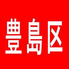 【豊島区】龍龍 NEXTAGE SENKAWAのアルバイト口コミ一覧