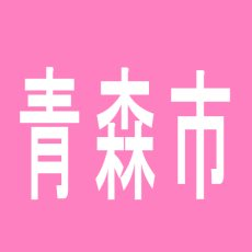 【青森市】ライジング三内のアルバイト口コミ一覧
