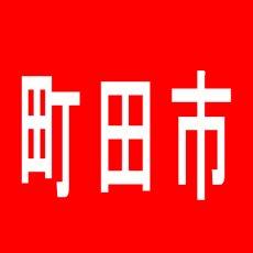 【町田市】マルハン町田店のアルバイト口コミ一覧