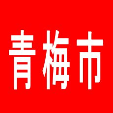 【青梅市】マルハン青梅新町店のアルバイト口コミ一覧