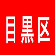 【目黒区】マツヤ本店のアルバイト口コミ一覧