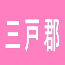 【三戸郡】PACHINKO&SLOT UCHUのアルバイト口コミ一覧