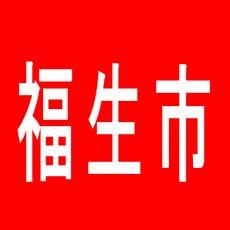 【福生市】MQ(三益球殿) 福生店のアルバイト口コミ一覧