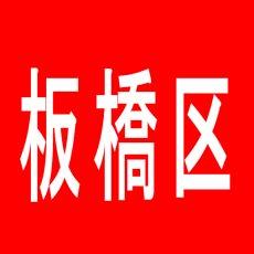 【板橋区】成増会館IIIのアルバイト口コミ一覧