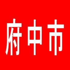 【府中市】ニューアサヒ府中四谷店のアルバイト口コミ一覧