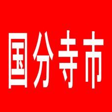 【国分寺市】ニューロータリーのアルバイト口コミ一覧