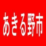 【あきる野市】パーラーオリエント秋川店