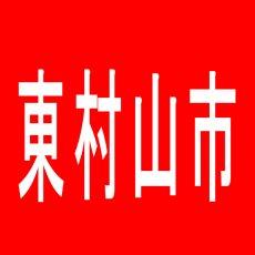 【東村山市】オゼック久米川のアルバイト口コミ一覧