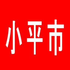 【小平市】オゼック小平のアルバイト口コミ一覧