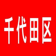【千代田区】P-CLUB HIKARIのアルバイト口コミ一覧