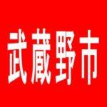 【武蔵野市】パラッツォ吉祥寺イースト店