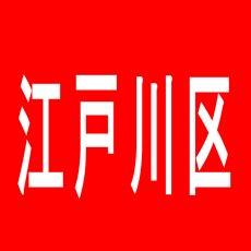 【江戸川区】パラッツォ篠崎店 パートIIのアルバイト口コミ一覧