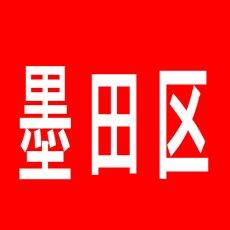 【墨田区】PANDORA錦糸町北口店のアルバイト口コミ一覧