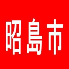 【昭島市】プラザ5のアルバイト口コミ一覧