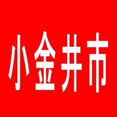 【小金井市】プレアス武蔵小金井のアルバイト口コミ一覧