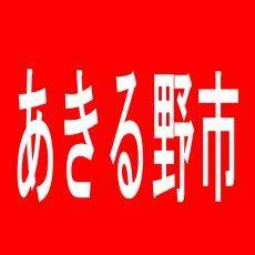 【あきる野市】サンクチュアリあきる野店のアルバイト口コミ一覧