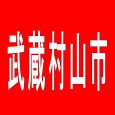【武蔵村山市】SAP武蔵村山のアルバイト口コミ一覧
