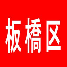 【板橋区】将軍 下赤塚店のアルバイト口コミ一覧