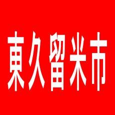 【東久留米市】たかまる東久留米店のアルバイト口コミ一覧