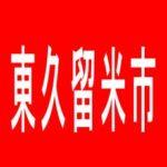 【東久留米市】トワーズ東久留米店のアルバイト口コミ一覧