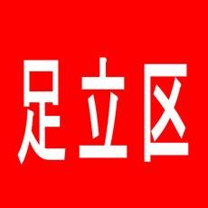 【足立区】宇宙センター江北店のアルバイト口コミ一覧