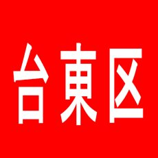 【台東区】上野ダイヤモンドのアルバイト口コミ一覧