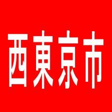【西東京市】やすだひばりヶ丘店のアルバイト口コミ一覧