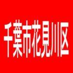 【千葉市花見川区】パラッツォ新検見川店のアルバイト口コミ一覧
