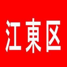 【江東区】ザウスのアルバイト口コミ一覧