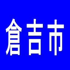 【倉吉市】あそべるデルパラ倉吉店のアルバイト口コミ一覧