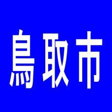 【鳥取市】UFO秋里のアルバイト口コミ一覧