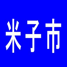 【米子市】デルパラ旗ヶ崎店のアルバイト口コミ一覧
