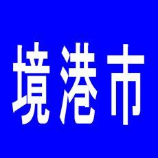 【境港市】ダイナム 境港店のアルバイト口コミ一覧