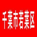 【千葉市若葉区】ハップス千城台店(HAPS)のアルバイト口コミ一覧