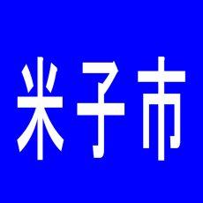 【米子市】キング米子店のアルバイト口コミ一覧