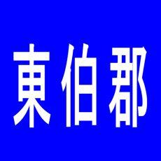 【東伯郡】マンモス倉吉店のアルバイト口コミ一覧