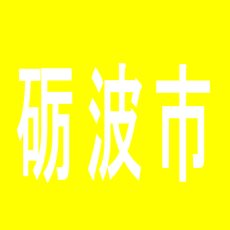 【砺波市】デライヤ砺波インター店のアルバイト口コミ一覧