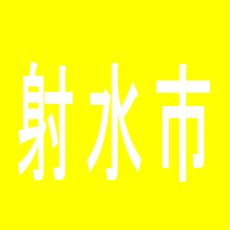 【射水市】ダイナム小杉店のアルバイト口コミ一覧