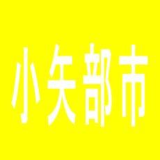 【小矢部市】ダイナム小矢部店のアルバイト口コミ一覧