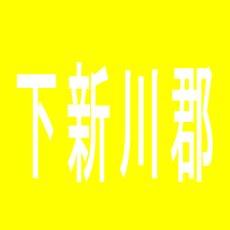 【下新川郡】グランドピース入善店のアルバイト口コミ一覧