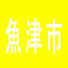 【魚津市】Newjaran魚津店のアルバイト口コミ一覧