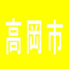 【高岡市】クァトロブーム米島のアルバイト口コミ一覧