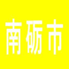 【南砺市】スーパードーム福光店のアルバイト口コミ一覧
