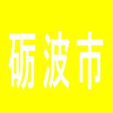 【砺波市】スーパーUSA砺波店のアルバイト口コミ一覧