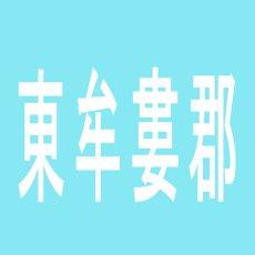 【東牟婁郡】21世紀串本店のアルバイト口コミ一覧